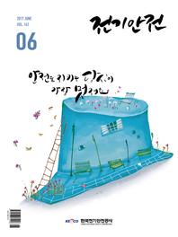 전기안전 2017년 6월호