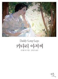 키다리 아저씨(영한대역본)