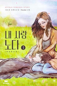 내 사랑 노다(외전증보판)(전2권)(완결)
