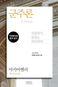 군주론 - 100분으로 명저 읽기