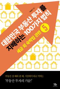대한민국 부동산 투자를  지배하는 100가지 법칙 ⑤ 세금 외 숙박업 관련