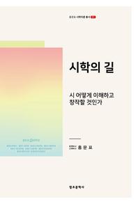 [홍문표_시학이론총서_01]_시학의 길