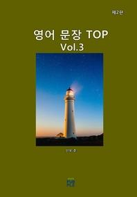 영어 문장 TOP(제2판). 3