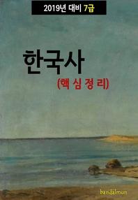 2019년 대비 7급 한국사 (핵심정리)