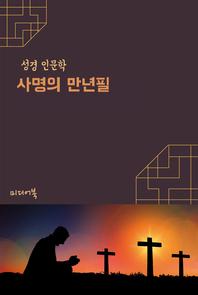 사명의 만년필 (성경 인문학)