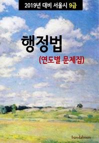 2019년 대비 서울시 9급 행정법 (연도별 문제집)
