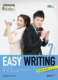 이지 라이팅(Easy Writing)(EBS 방송교재 2019년 7월)