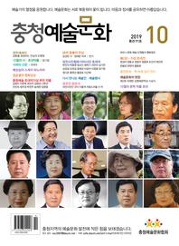 충청예술문화 2019년 10월호(통권91호)