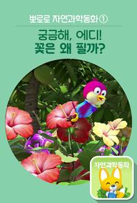 뽀로로 자연동화① 궁금해, 에디! 꽃은 왜 필까?(e오디오북)