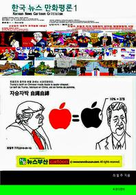 한국 뉴스 만화평론. 1