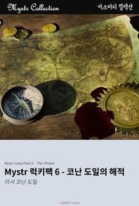 Mystr 럭키팩. 6 - 코난 도일의 해적