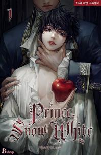 프린스 스노우 화이트(Prince snow white). 1