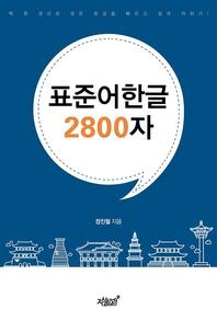 표준어한글 2800자
