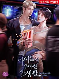 아이돌의 우아한 사생활. 1