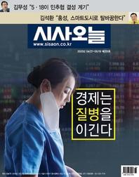 시사오늘 2020년 05월 255호 (격주간지)