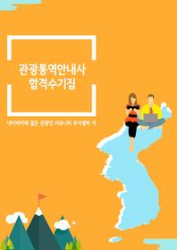 [관광통역안내사 합격수기집] 관광통역안내사 합격자들의 이야기(체험판)