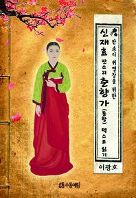 신재효 판소리 〈춘향가〉 (동창) 텍스트 읽기