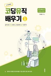스크래치 코딩 뮤직 배우기 1