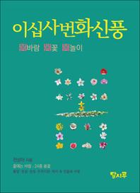 이십사번화신풍-봄바람, 봄꽃, 봄놀이