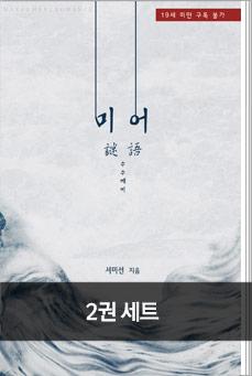 [세트] 미어(謎語 수수께끼) (전2권/완결)