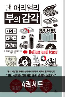 [샘통북통]돈의 교양