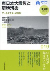 東日本大震災と環境汚染 ア-スドクタ-の診斷