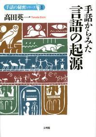 手話からみた言語の起源