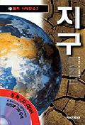 지구(클릭 사이언스 2)