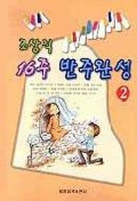 조상익 16주 반주완성 2
