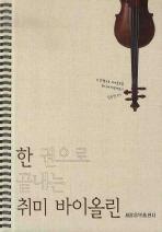 취미 바이올린(한 권으로 끝내는)(스프링)