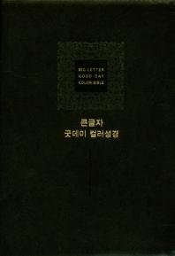 개역개정 큰글자 굿데이 컬러 성경 새찬송가(대합본/색인/지퍼/PU/다크브라운)