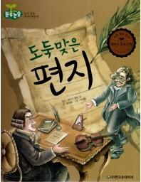 도둑맞은 편지(돋움논술 어린이단편문학)(양장본 HardCover)