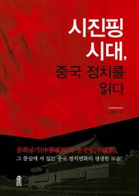 시진핑 시대, 중국 정치를 읽다
