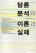 담론분석의 이론과 실제 초판(2002년)