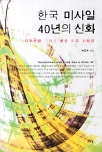 한국 미사일 40년의 신화