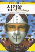 심리학(하룻밤의 지식여행 7)