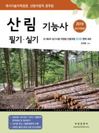 산림기능사 필기 실기(2019)(개정판)