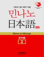 민나노 일본어 초중급. 2(제4단계)(CD2장포함)