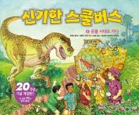 신기한 스쿨버스. 6: 공룡 시대로 가다(양장본 HardCover)