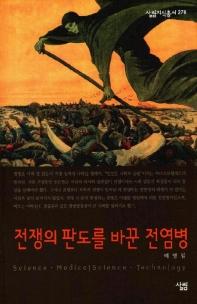 전쟁의 판도를 바꾼 전염병(살림지식총서 276)
