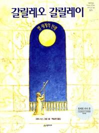 갈릴레오 갈릴레이(네버랜드 세계의 걸작 그림책 115)