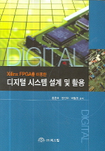 디지털 시스템 설계 및 활용(Xilinx FPGA를 이용한)