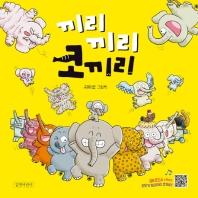 끼리끼리 코끼리(둥둥아기그림책 20)(보드북)