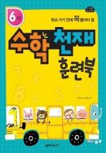 수학천재 훈련북(6세)