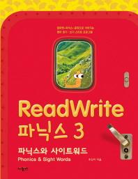 ReadWrite(리드라이트) 파닉스. 3(CD1장포함)
