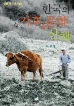 한국의 기후 &  문화 산책(반양장)