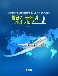 항공기 구조 및 기내 서비스
