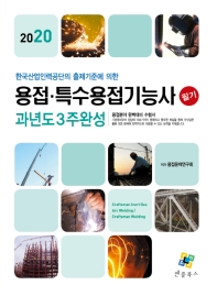 용접.특수용접기능사 필기 과년도 3주완성(2020)(개정판 6판)