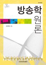 방송학원론(2판)