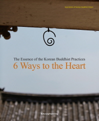 6 Ways to the Heart